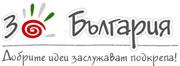 ЗаБългария